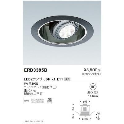ERD3395B 遠藤照明  ダウンライト ENDO_直送品1_