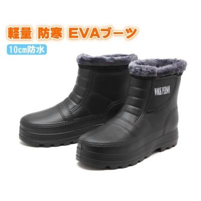 メンズ 軽量 EVA  裏ボア 防寒ブーツ 10cm防水 ミドル丈 ブラック