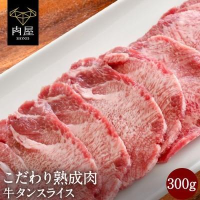 熟成肉 牛タン スライス 300g 牛肉 内祝い グルメ  牛肉 肉 お肉 焼き肉 焼肉  冷凍 お歳暮 お歳暮ギフト 送料無料 御歳暮 内祝い ギフト プレゼント