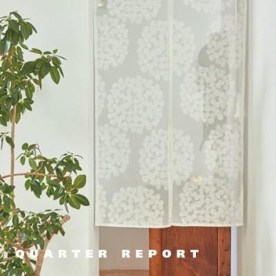 QUARTER REPORT のれん レースフロート W85×H150cm 暖簾 間 仕切り クォーターリポート 北欧 岡理恵子 キッチン おしゃれ 送料無料