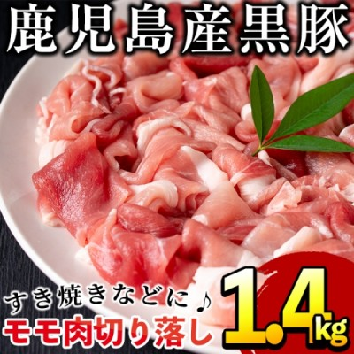 No.404 鹿児島県産黒豚肉使用!黒豚モモ肉切り落とし合計1kg超!(350g×3P)黒豚肉の生姜焼きやすき焼きなどに♪【コワダヤ】