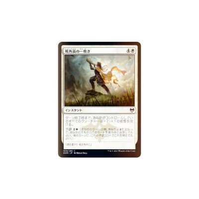 【FOIL】マジックザギャザリング KHM JP 038 戦角笛の一吹き (日本語版 コモン) カルドハイム