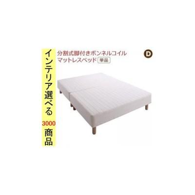ベッド マットレスベッド 140×195×42cm ポリエステル ボンネルコイル 2分割可能 ダブル 脚22cm アイボリ—色 YC8500045305