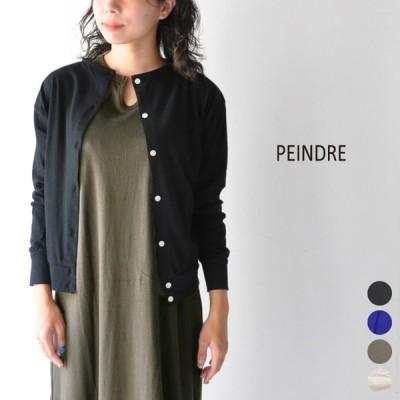 【2020 AW】PEINDRE RE-1596 パンドル/ 天竺2way カーディガン/レディース 長袖 羽織り 綿100 日本製