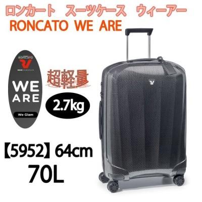 ロンカート スーツケース ウィーアー RONCATO WE ARE ロン カート キャリーケース 超軽量 5952 70L 64cm  2.7kg  イタリア製 イタリア産 大阪鞄材
