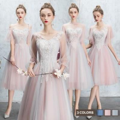 ウェディングドレス 花嫁 パーティー 結婚式 ブライズメイドドレス 2種長さ 袖あり お呼ばれワンピース 3色選択 フォーマル