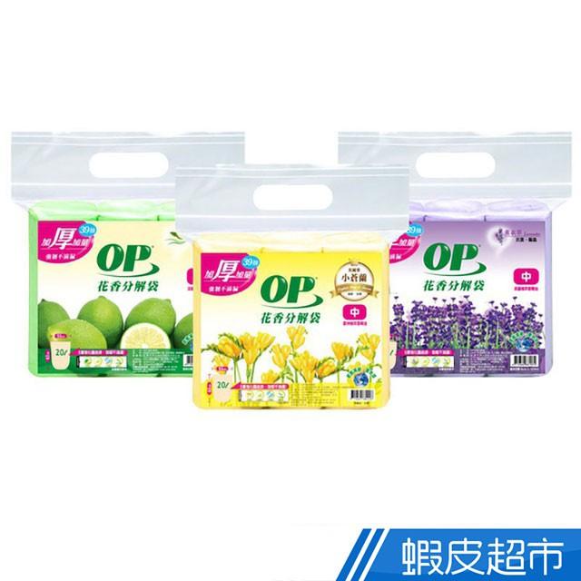OP 花香垃圾袋 清潔袋 小/中/大可選 圓底 抗菌 驅蟲 可分解 環保  現貨 蝦皮直送