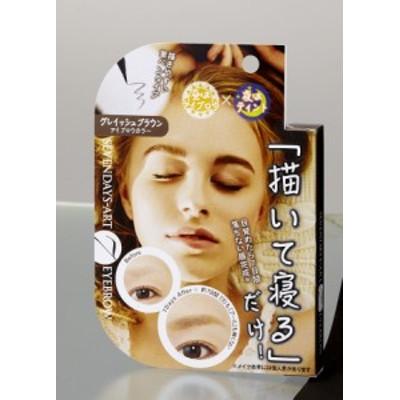 アートメイク 眉毛 セブンデイズアート アイブロウ グレイッシュブラウン ネコポス発送 送料250円