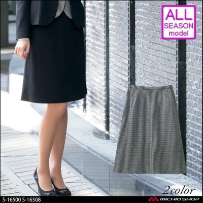 オフィス 事務服 制服 selery セロリーAラインスカート(53cm丈)S-16500