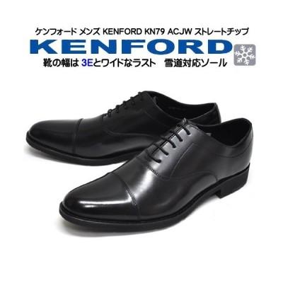 父の日 ケンフォード 靴 革靴 ビジネスシューズ KN79ACJW ブラック 靴幅3E はっ水 防滑 雪道対応 本革 ストレートチップ メンズシューズ 紳士靴 紳士 メンズ