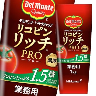 【送料無料】デルモンテ リコピンリッチトマトケチャップPRO1000g×1ケース(全12本)