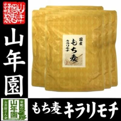 【国産】もち麦 キラリモチ 500g×6袋セット 白い麦 送料無料 お茶 お歳暮 御歳暮 2020 ギフト プレゼント 内祝い お返し 贈り物 土産 贈