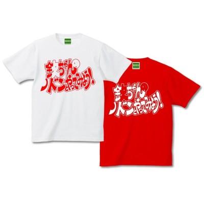 キムノドン どりあすか デザイン コラボ Tシャツ 半袖 ミサイル 北朝鮮 おもしろ パロディ【キテレツTシャツ悪意1000%】
