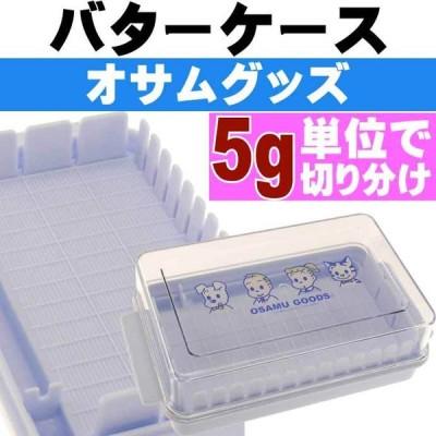 オサムグッズ 定量カッティング付バターケース BTG1 キャラクターグッズ バターを約5g単位で切り分け可能 Sk1878