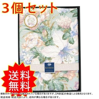 3個セット 日本製 羽毛肌掛けふとん BUF-1201 ブルー まとめ買い 送料無料