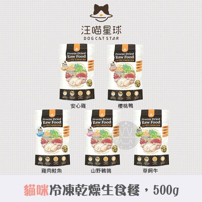 汪喵星球〔貓咪冷凍乾燥生食餐,5款,500g,台灣製〕