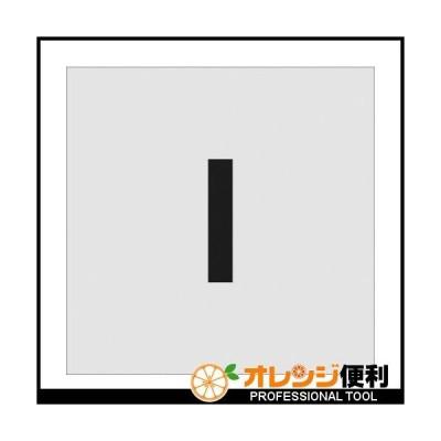 アイマーク IM ステンシル I 文字サイズ100×65mm AST-I10065 【818-6093】