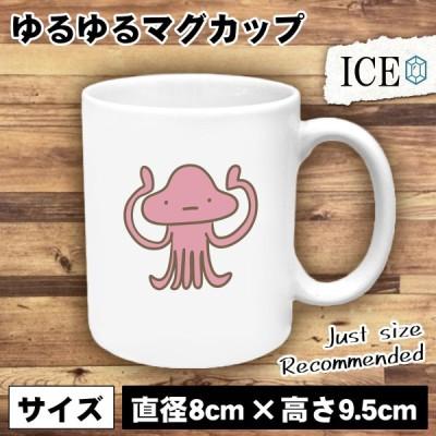宇宙人 タコ型 おもしろ マグカップ コップ 陶器 可愛い かわいい 白 シンプル かわいい カッコイイ シュール 面白い ジョーク ゆるい プレゼント プレゼント ギ