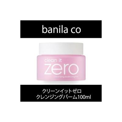 [BANILACO] バニラコ cleansing balm クリーン イット ゼロ クレンジング バーム 100ml3種類 角質・毛穴ケア 敏感肌 メイク落とし 韓国コスメ 国内発送