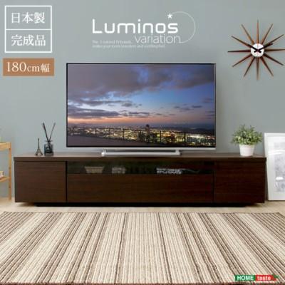 シンプルで美しいスタイリッシュなテレビ台(テレビボード) 木製 幅180cm 日本製・完成品 |luminos-ルミノス- /ダークブラウン/