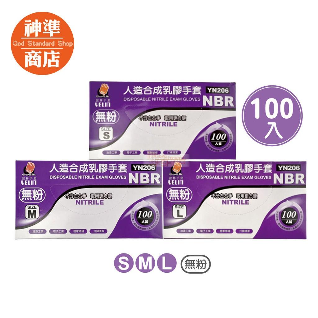 NBR 紫色乳膠 紫色手套 藍色乳膠手套 100入-S M L 檢診手套 無粉 不易破 防疫手套 抗疫手套 YN206