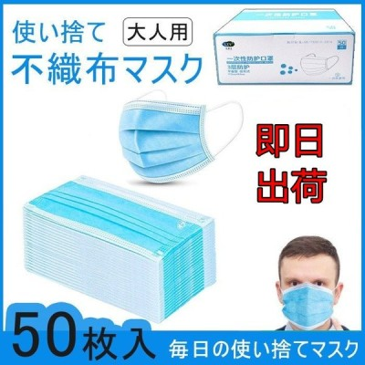 【2箱以上送料無料】【即日出荷】マスク 50枚 不織布 男女兼用 ウィルス対策 ますく 箱 使い捨て  ウイルス 花粉 飛沫感染対策 日本国内発送 在庫有り