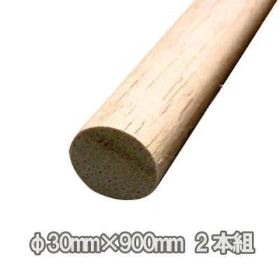 バルサ材 丸棒 900mm φ30mm 2本組 【 工作 木材 DIY 手作り 作品 棒 】