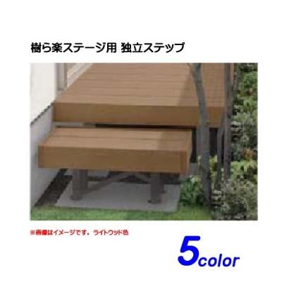 [ウッドデッキ]樹ら楽ステージ用 独立ステップ(人工木材) TOEX(LIXIL)デッキの昇り降りに最適!高品質な 独立型ステップ[送料無料]