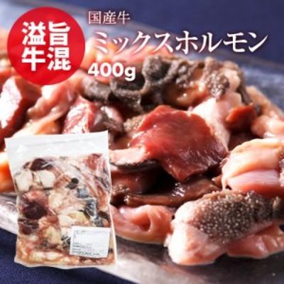 国産 牛 ミックス ホルモン 400g お徳用 小腸 センマイ 心臓 ギアラ 盲腸 もつ鍋 焼肉 焼き肉 ホルモン焼き バーベキュー うどん 使いた