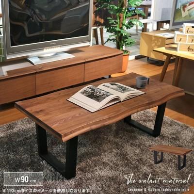 リビングテーブル 幅90cm ウォールナット 無垢 一枚板風 おしゃれ 和風 モダン ソファ センターテーブル 耳付き 木製