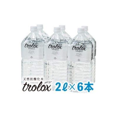 A1-5004/天然抗酸化水トロロックス(2L×6本)