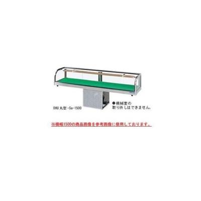 大穂製作所 ネタケース OHU丸型-Sa-1200 幅1200×奥行300×高さ275mm メーカー直送/代引不可【】