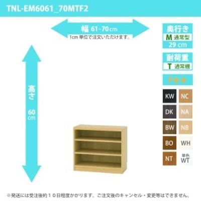 オーダー家具 収納棚 オーダーラック 幅61~70cm 高さ60 奥行29cm