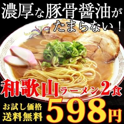 和歌山ラーメン 豚骨 醤油 2人前 ポイント消化 ラーメン らーめん 拉麺 中華そば ご当地 お取り寄せグルメ メール便 送料無料