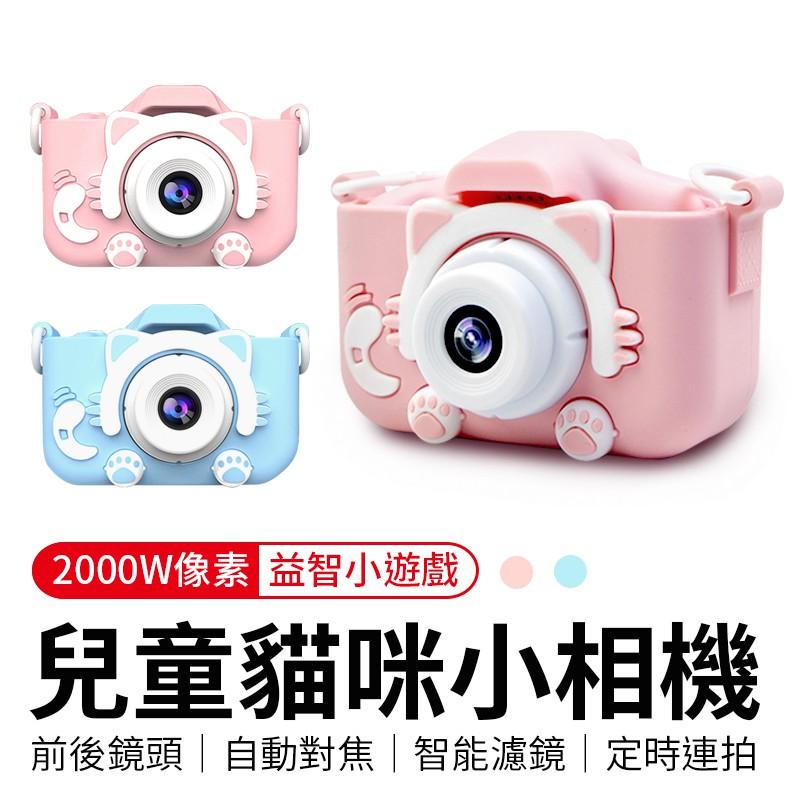 兒童貓咪相機 迷你玩具相機 錄影照相機 兒童照相機 小朋友相機 照相機玩具 迷你照相機 相機玩具 迷你相機 生日禮物
