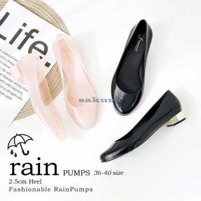 梅雨対策 パンプス 痛くない 2.5cmヒール 毎日履ける ポインテッドトゥ レインパンプス レイン レインシューズ レディース 簡易防水 梅雨 雨 雪 フラット