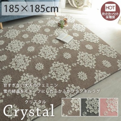 ラグ カーペット ラグマット 正方形 2畳 北欧 おしゃれ 柄 結晶 雪 ふわふわ かわいい 床暖対応 ホットカーペット対応 クリスタル/約185x185cm