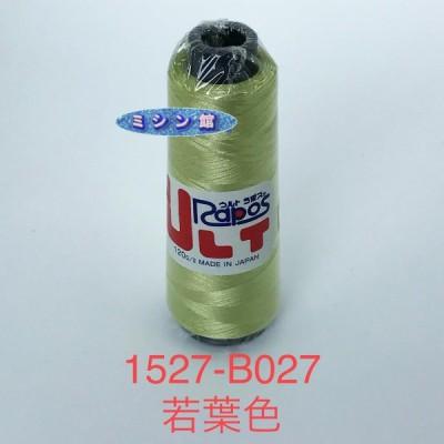 ブラザー 027 若葉色 ミシン館No.1527 と同じ ウルトラポス 120D 2000m巻 刺繍糸