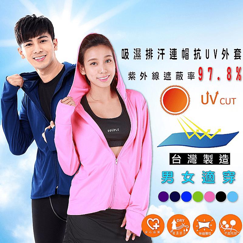 台灣製抗UV防曬吸排外套