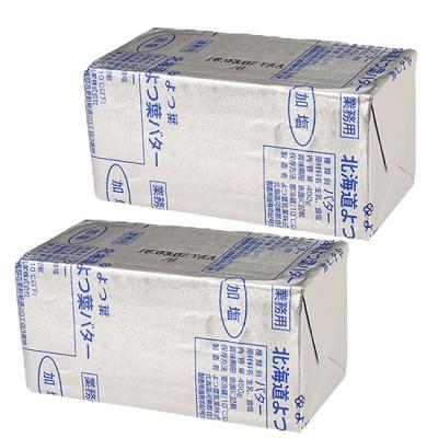 よつ葉バター(加塩) / 450g×2個セット バター・乳製品・油脂・卵 バター(加塩)