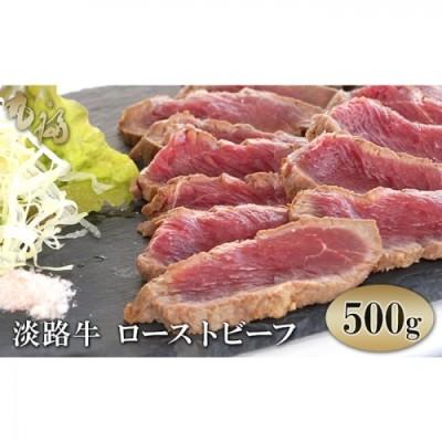 BG34◇淡路牛ローストビーフ 500g