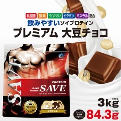 プロテイン 3kg SAVE プレミアム 大豆チョコ PREMIUM ソイプロテイン 送料無料 激安 乳酸菌 バイオペリン エンザミン酵素 配合