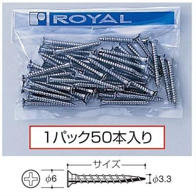 ROYAL ロイヤル AT-P-20 チャンネルサポート用 木下地専用Aタッピング 全長20ミリ