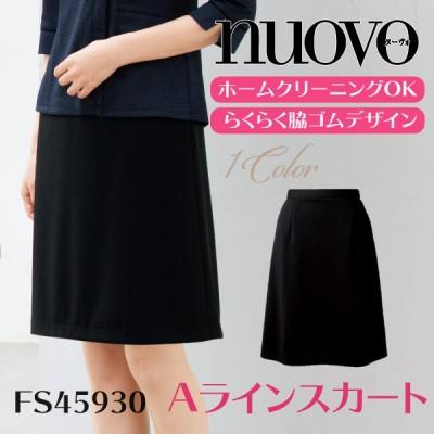 事務服 ニットスカート 脇ゴム 制服 Aライン シンプル FS45930  ヌーヴォ nuovo