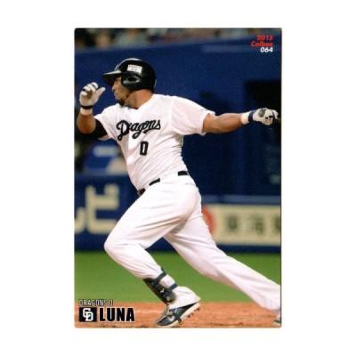 カルビー2015 プロ野球チップス レギュラーカード No.64 ルナ