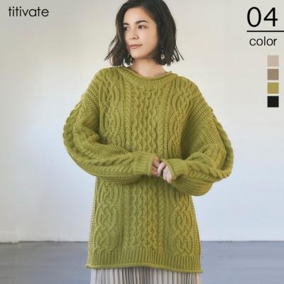 titivate クルーネックケーブル編みチュニックニット/大人のカジュアルスタイルを今っぽく演出/トップス/レディース/ニット/長袖/オーバーサイズ/ボリュームスリーブ/ざっくり編み/シンプル オレンジ M レディース