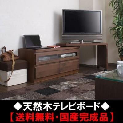 天然木♪アルダー材テレビ台:回転盤付き:約101cm 国産完成品