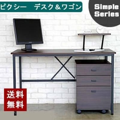 【送料無料】 ピクシー デスク&ワゴン2点セット PCデスク ワークデスク オフィスデスク