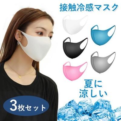 [数量限定」冷感マスク マスク 3枚セット ひんやり 涼しい 洗えるマスク 夏用マスク 長さ調整可能 大人 繰り返し 蒸れない 速乾 紫外線対策 男女兼用 冷感接触