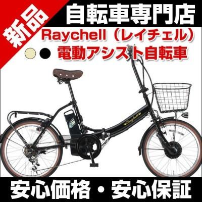 電動アシスト折りたたみ 自転車 20インチシマノ外装6段変速 Raychell レイチェル FB-206R-EA